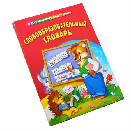 Купить Словообразовательный словарь