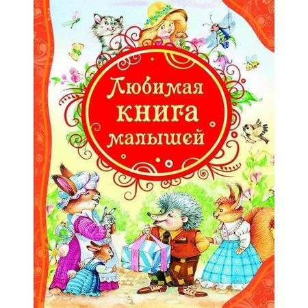 Купить Любимая книга малышей