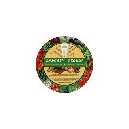 Купить Сажаем овощи. Зеленая шпаргалка садовода-огородника