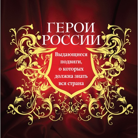 Купить Герои России. Выдающиеся подвиги, о которых должна знать вся страна
