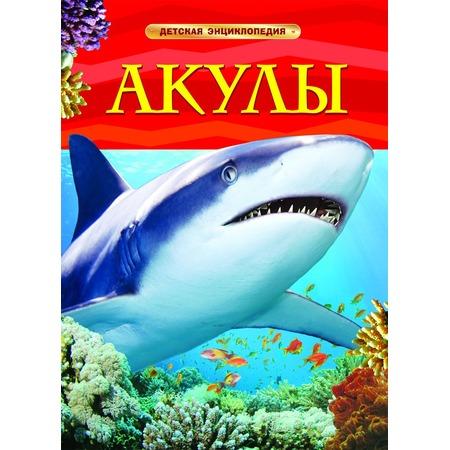 Купить Акулы