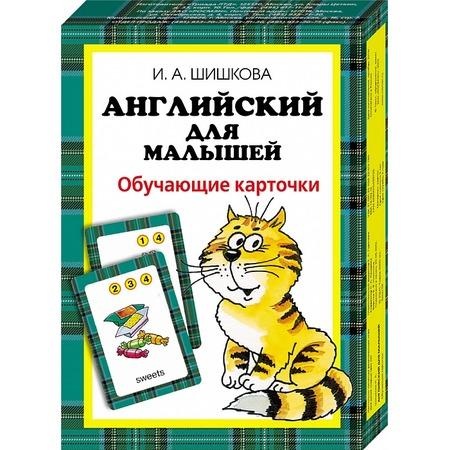 Купить Английский для малышей. Обучающие карточки