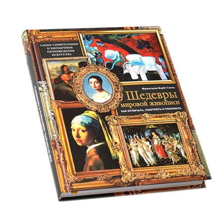 Купить Шедевры мировой живописи. Как отличать, смотреть и понимать