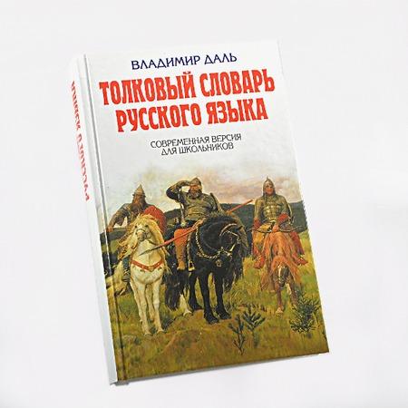 Купить Толковый словарь русского языка. Современная версия для школьников