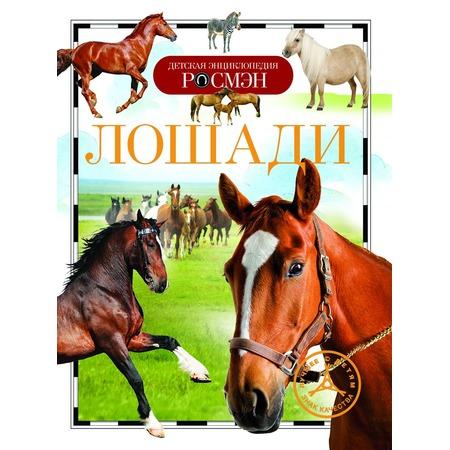 Купить Лошади