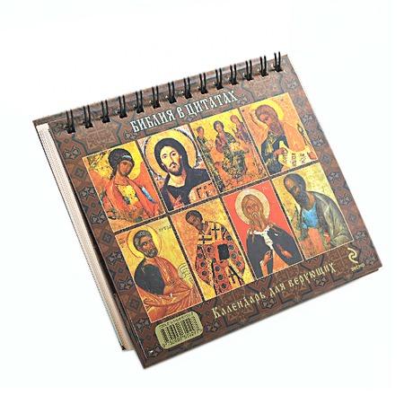Купить Библия в цитатах. Величайшие истины Писания на каждый день года