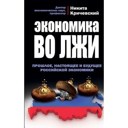 Купить Экономика во лжи. Прошлое, настоящее и будущее российской экономики