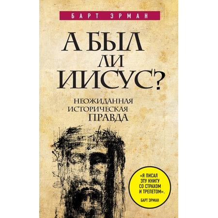 Купить А был ли Иисус? Неожиданная историческая правда