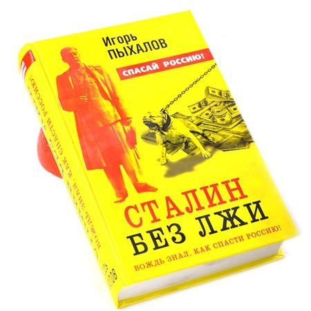 Купить Сталин без лжи. Вождь знал, как спасти Россию!