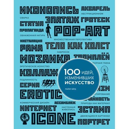Купить 100 идей, изменивших искусство