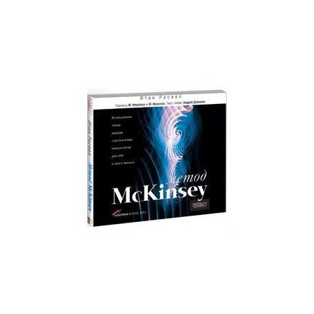 Купить Метод McKinsey