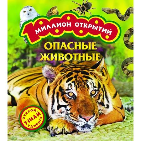 Купить Опасные животные