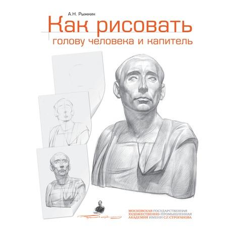 Купить Как рисовать голову человека и капитель. Пособие для поступающих в художественные вузы