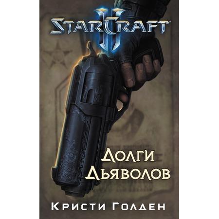 Купить Starcraft II. Долги дьяволов