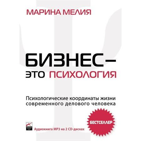 Купить Бизнес - это психология: Психологические координаты жизни современного делового человека (аудиокнига на 2 CD)