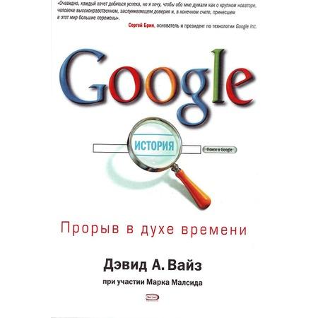 Купить Google. Прорыв в духе времени (аудиокнига)