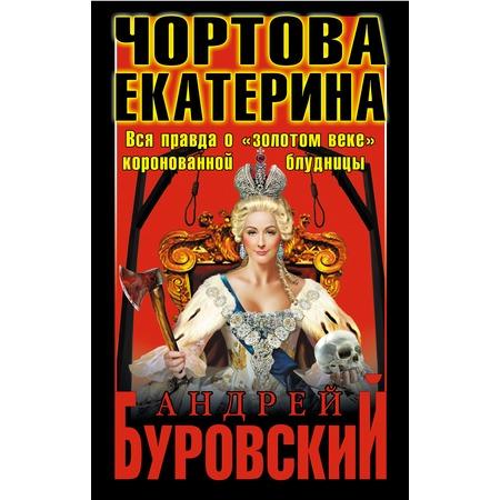 Купить Чортова Екатерина. Вся правда о «золотом веке» коронованной блудницы