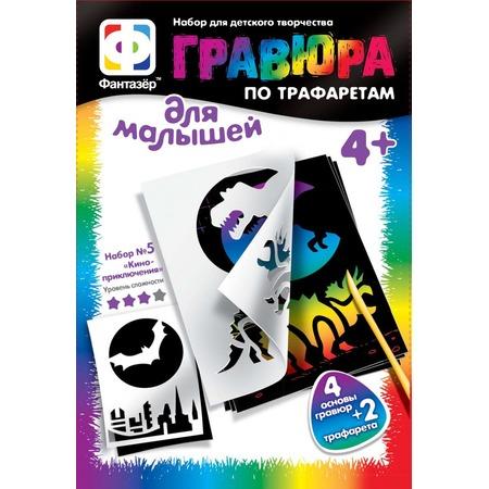Купить Гравюра А4 Фантазер с трафаретом №5 «Киноприключения»