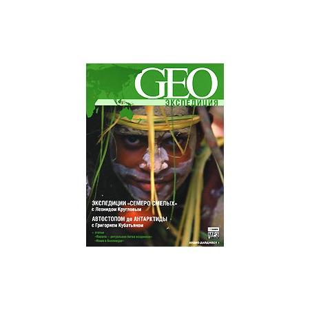 Купить GEO Экспедиция (аудиокнига)