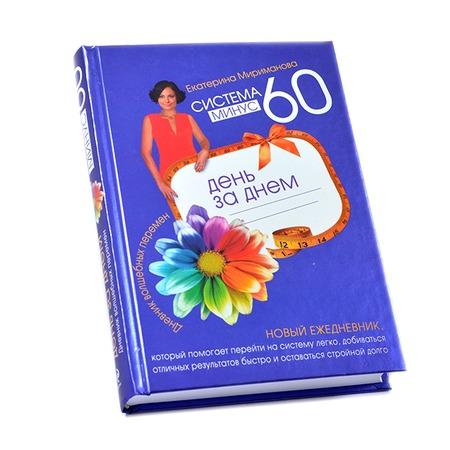 Дневники худеющих по диете минус 60