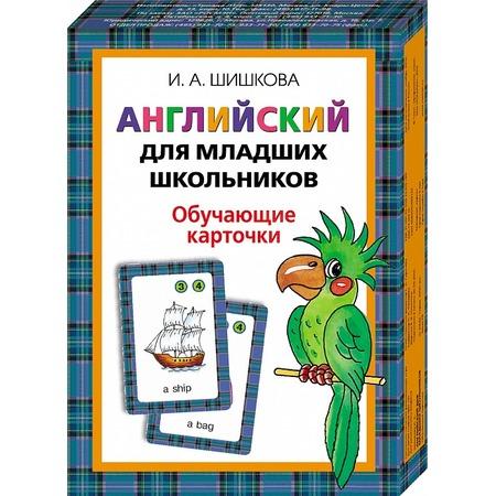 Купить Английский для младших школьников. Обучающие карточки