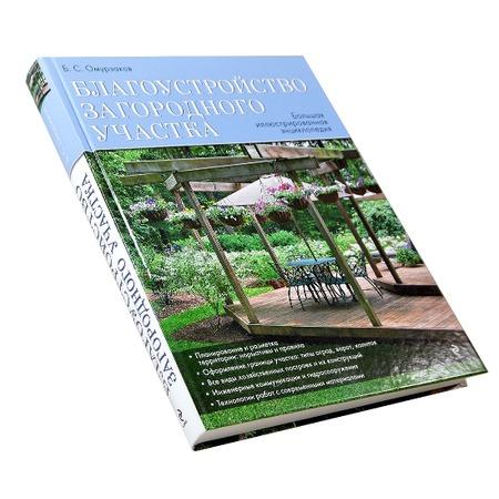 Купить Благоустройство загородного участка. Большая иллюстрированная энциклопедия