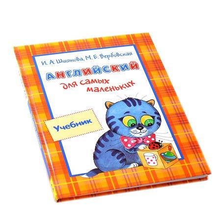 Купить Английский для самых маленьких. Учебник