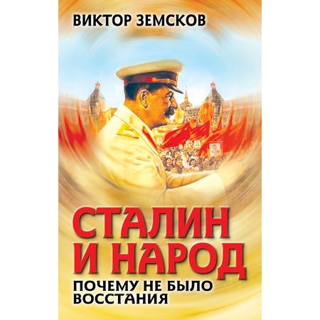 Купить Сталин и народ. Почему не было восстания