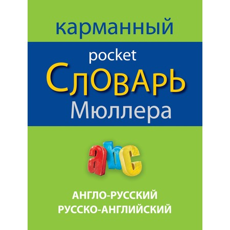 Купить Англо-русский русско-английский карманный словарь Мюллера