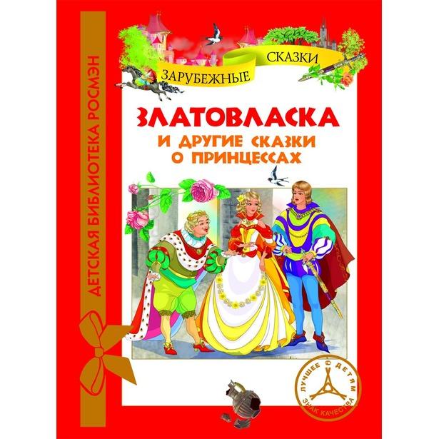 фото Златовласка и другие сказки о принцессах