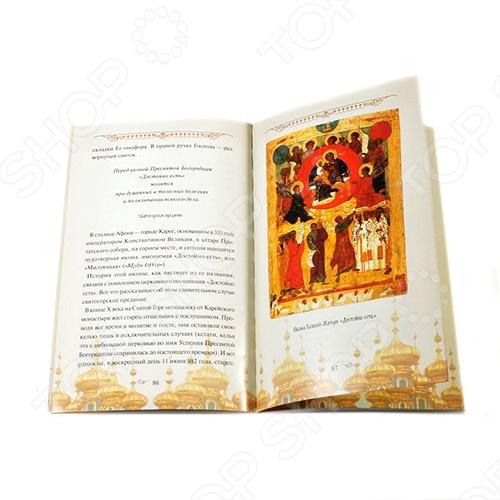 Книга «Пресвятая Богородица: Заступница и спасительница»